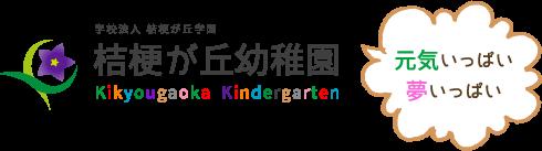 桔梗ケ丘幼稚園